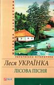 ucraino-8