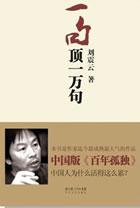 libri-in-cinese-Liu-una-persona