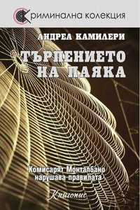 """""""La pazienza del ragno"""" in bulgaro"""