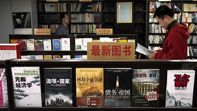 chinese-bookstore