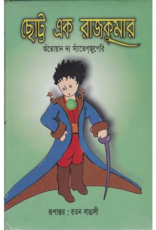 Il-piccolo-principe-bangla