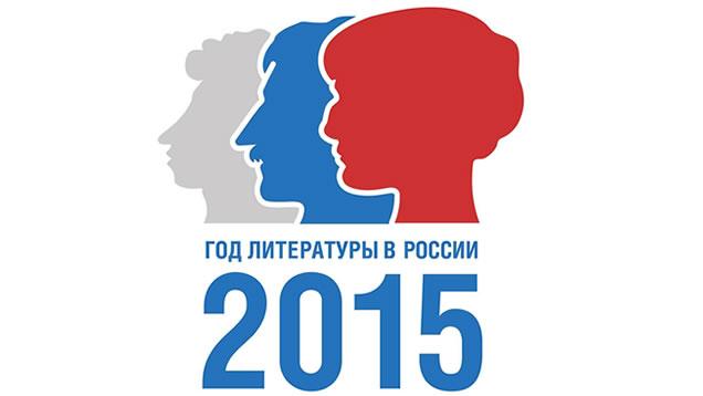 anno-letteratura-russia