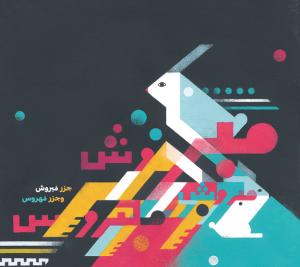 twoColumn_New-Horizon-Bologna-Children-Book-Fair-Lisanak-Hisanak-2016-08