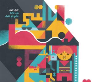 twoColumn_New-Horizon-Bologna-Children-Book-Fair-Lisanak-Hisanak-2016-12