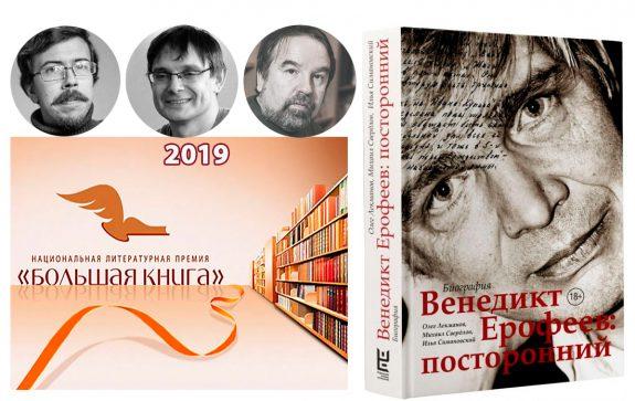 Venedikt-Erofeev-laureat-literaturnoy-premii-Bolshaya-kniga-575x363