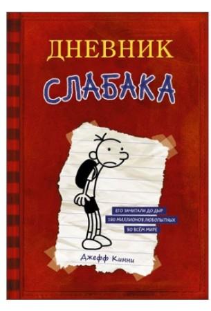 6652-Wimpy-Kid-Russian (1) (1)