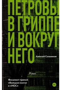 popular-fiction-russian-petrovy-v-grippe-i-vokrug-nego-alexey-salnikov
