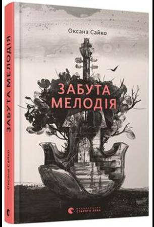 zabuta-melodiya-919501.270x390