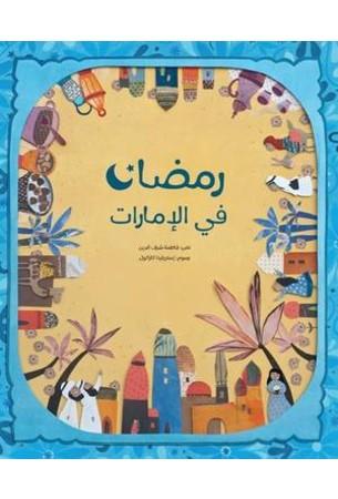 Ramadan-Emirates.ccc2056be52c-thumbnail-300x400