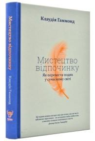 mistectvo-vidpochinku-jak-perevesti-podih-u-suchasnomu-sviti_01