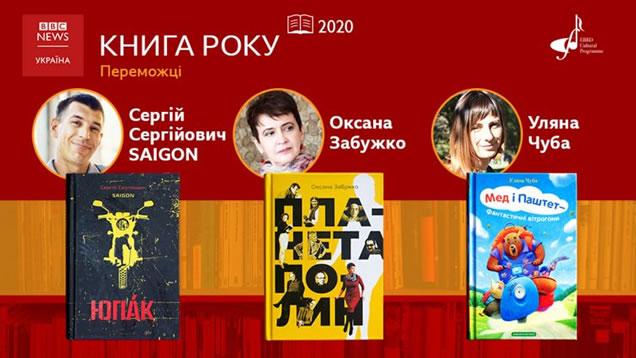BBCUkraine2020