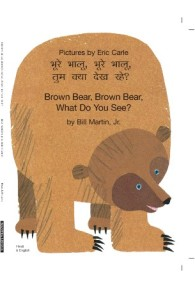 Brown_Bear_-_Hindi_Cover-1