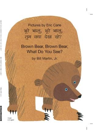 Brown_Bear_-_Hindi_Cover-1
