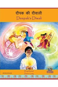 Dipak's_Diwali_-_Hindi_Cover_0