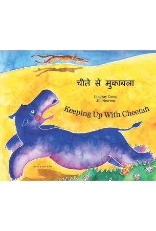 Keeping_Up_With_Cheetah_-_Hindi_Cover_2