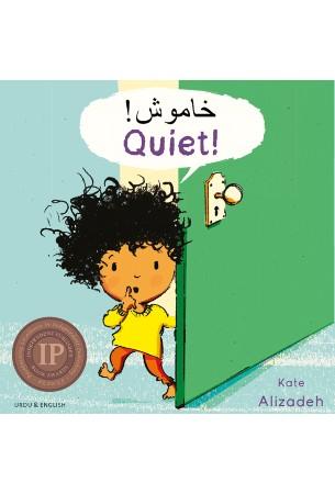 QuietUrdAward