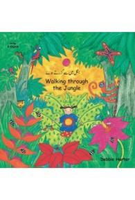 Walking_Through_the_Jungle_-_Urdu_Cover_2